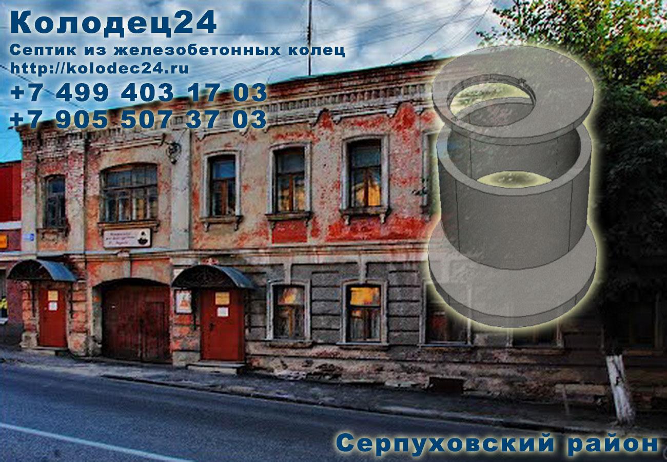 Строительство септик из железобетонных колец Серпухов Серпуховский район