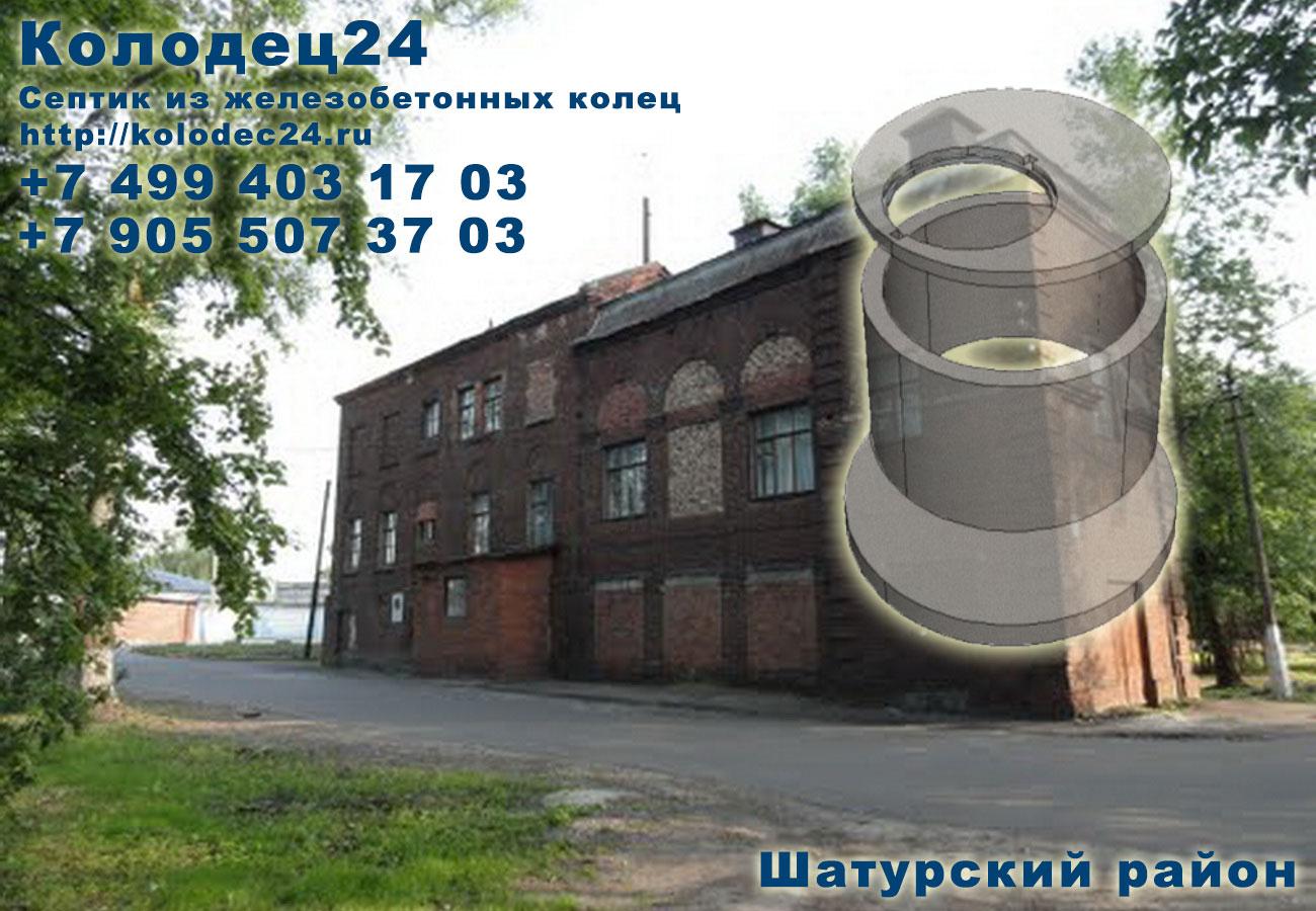 Строительство септик из железобетонных колец Шатура Шатурский район