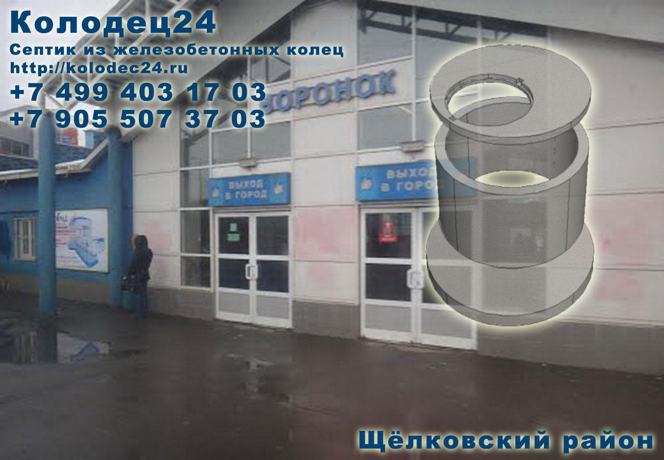 Строительство септик из железобетонных колец Щёлково Щёлковский район