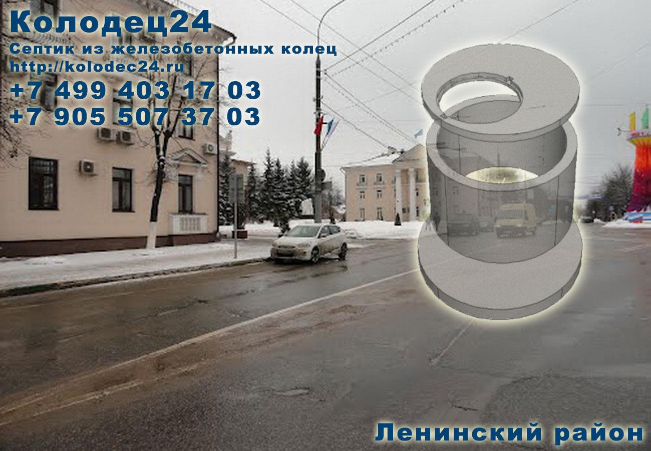 Строительство септик из железобетонных колец Видное Ленинский район