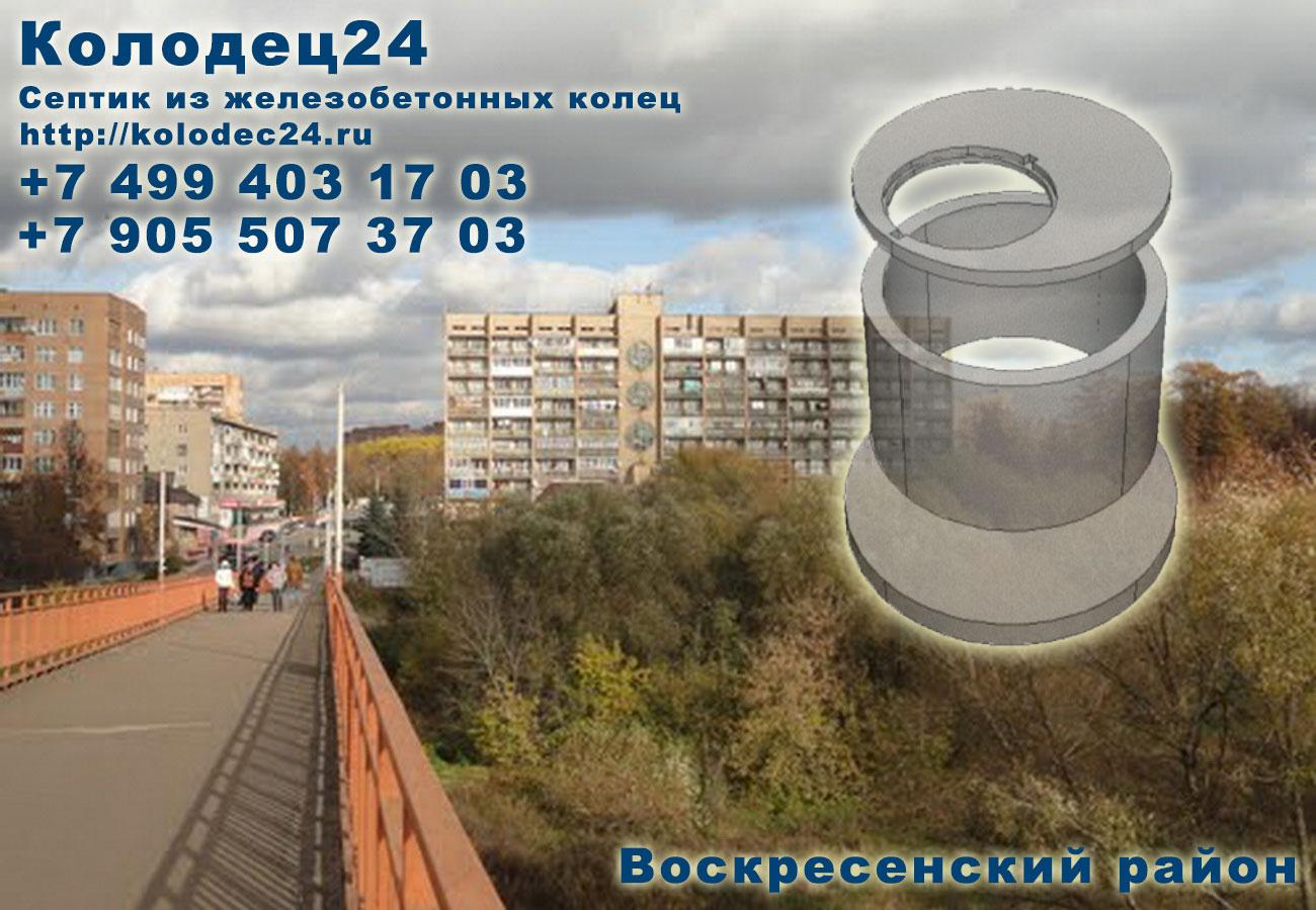 Строительство септик из железобетонных колец Воскресенск Воскресенский район