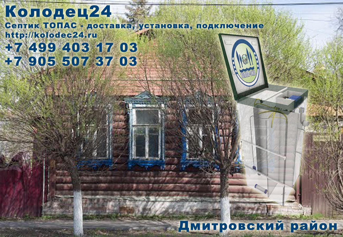 Доставка септик ТОПАС Дмитров Дмитровский район