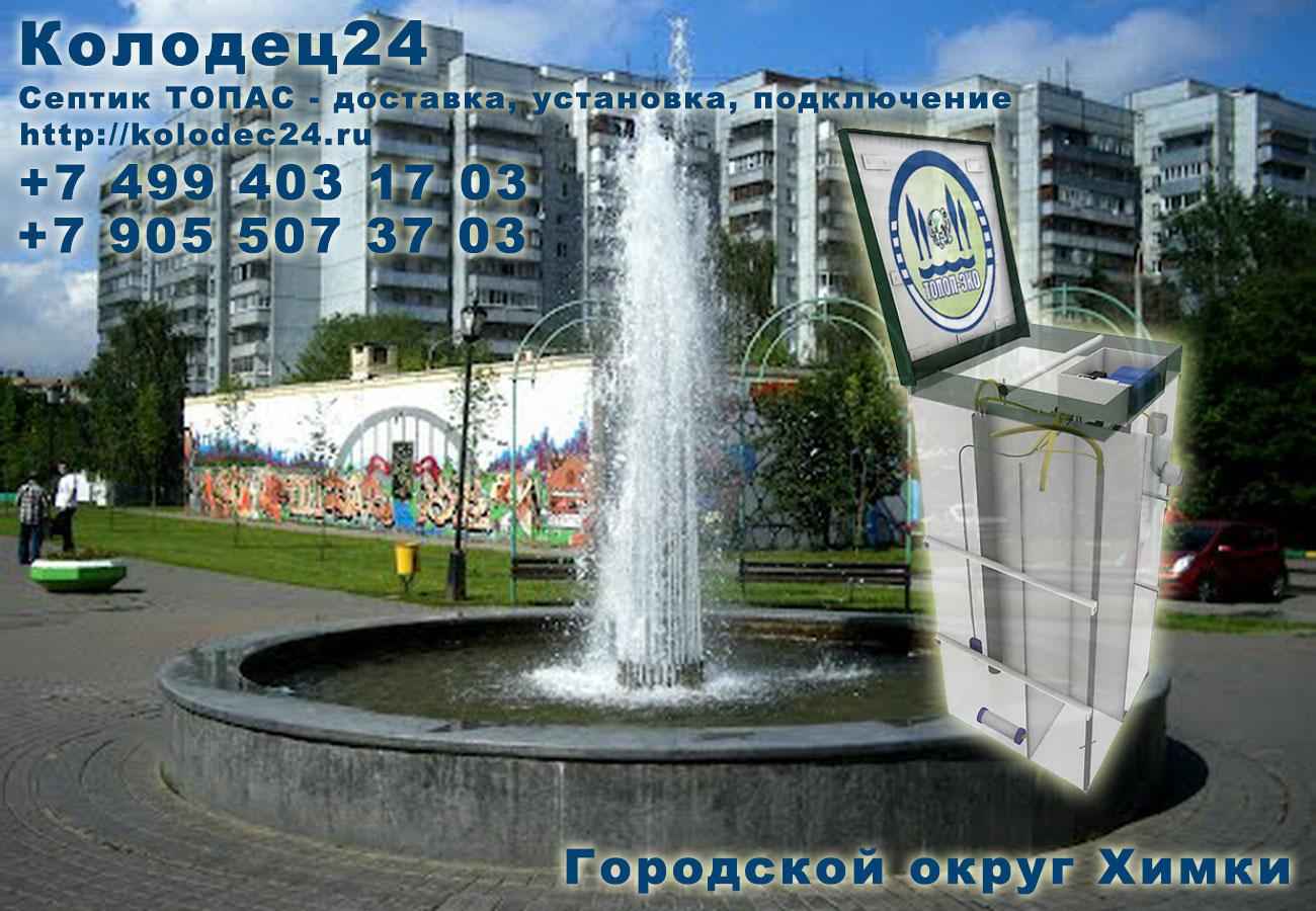 Доставка септик ТОПАС Городской округ Химки