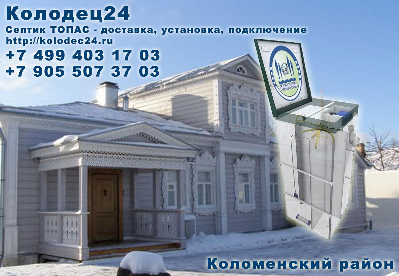 Доставка септик ТОПАС Коломна Коломенский район