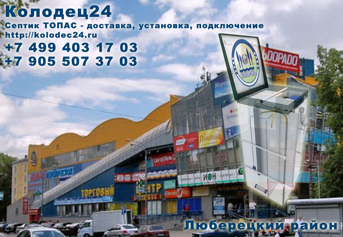 Доставка септик ТОПАС Люберцы Люберецкий район