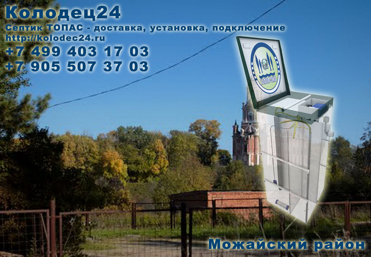 Доставка септик ТОПАС Можайск Можайский район