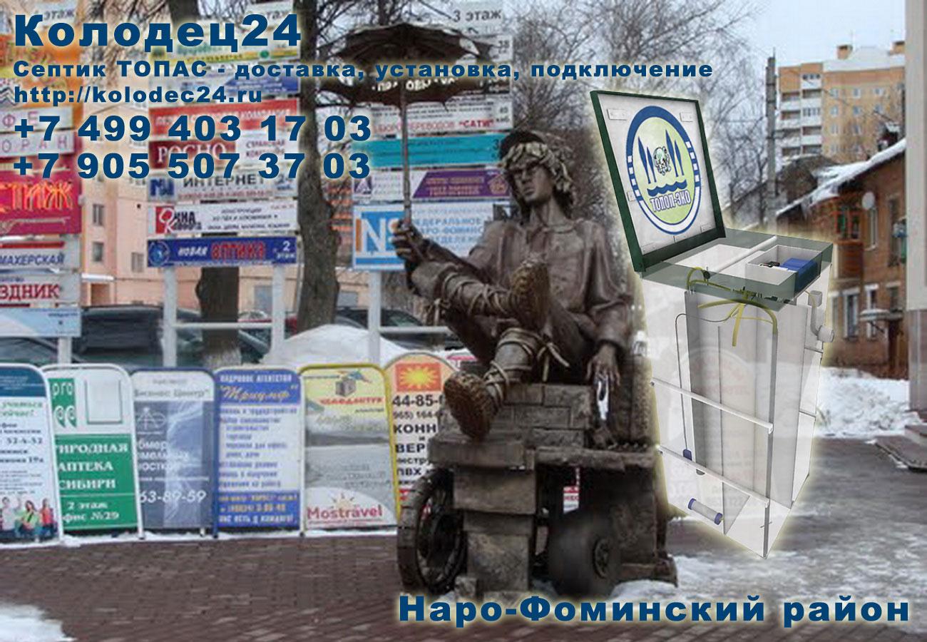 Доставка септик ТОПАС Наро-Фоминск Наро-Фоминский район