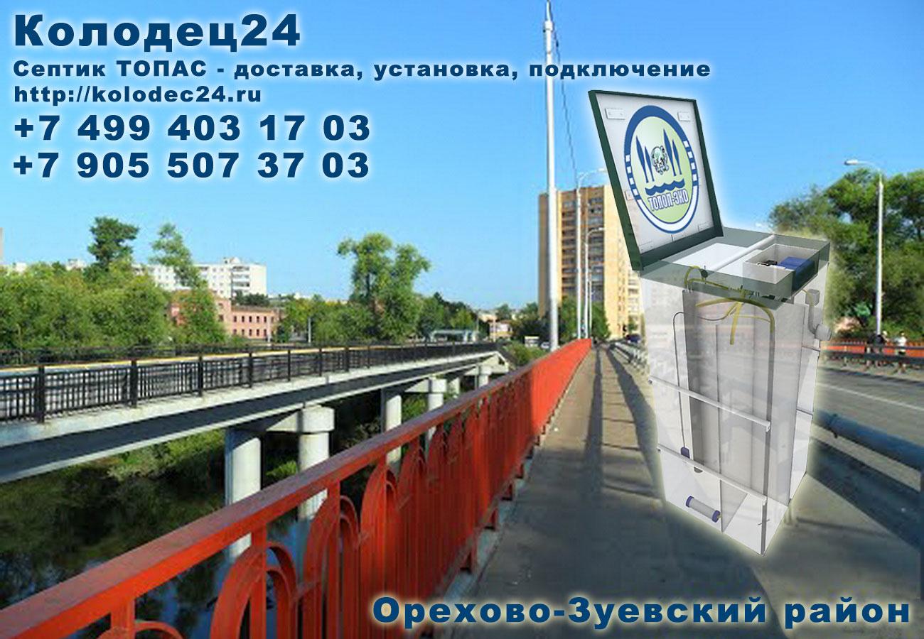 Доставка септик ТОПАС Орехово-Зуево Орехово-Зуевский район