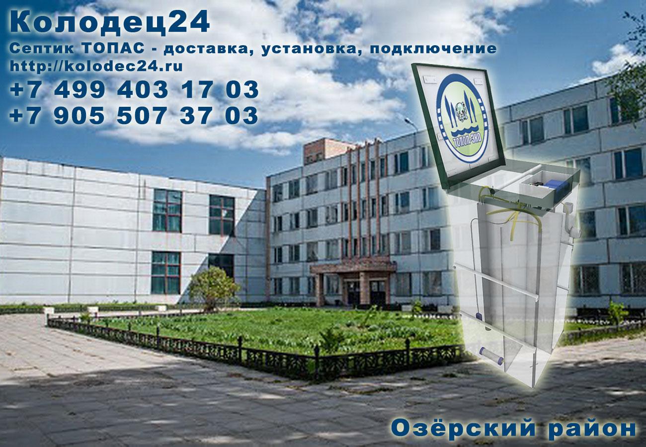 Доставка септик ТОПАС Озёры Озёрский район