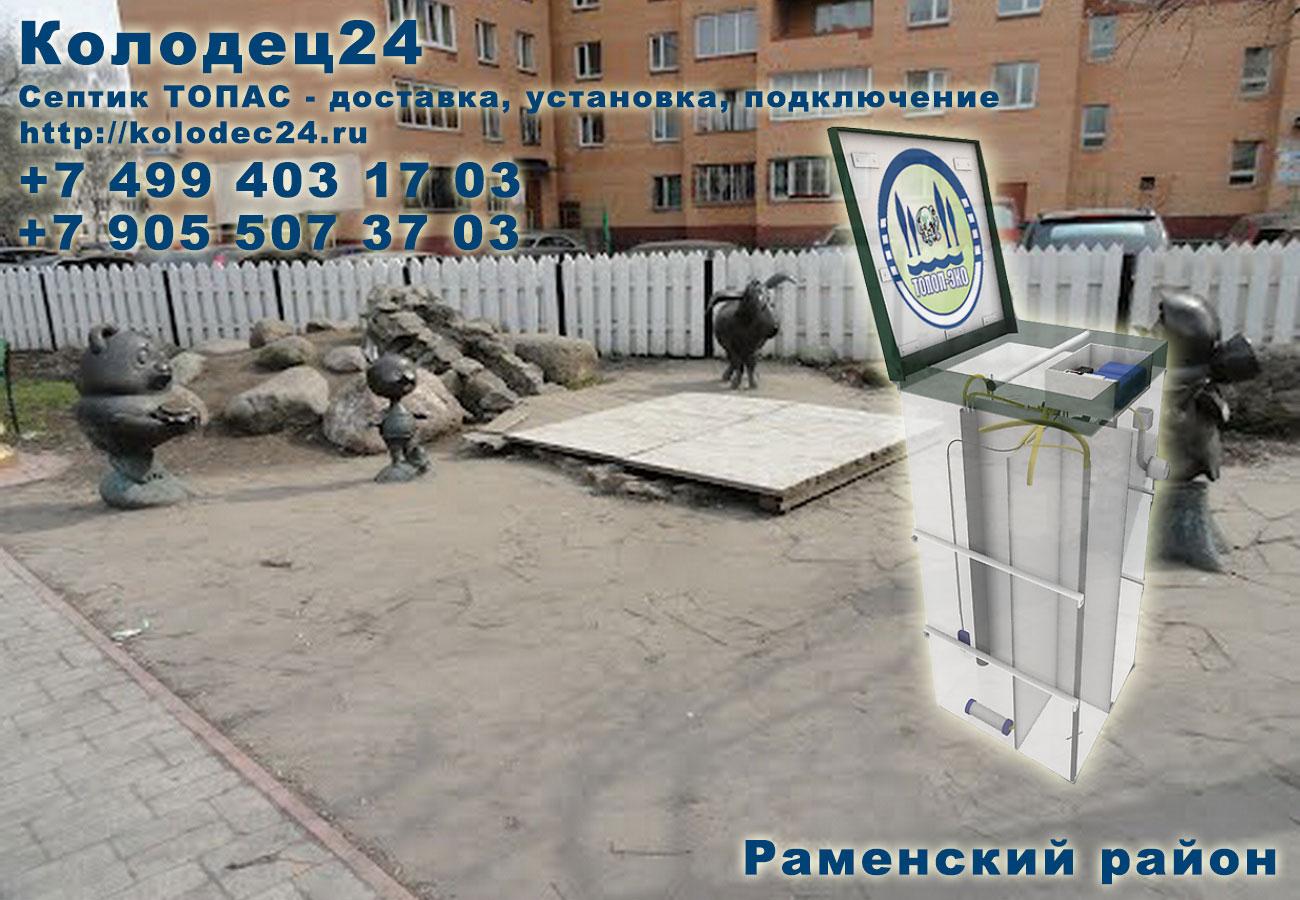 Доставка септик ТОПАС Раменское Раменский район