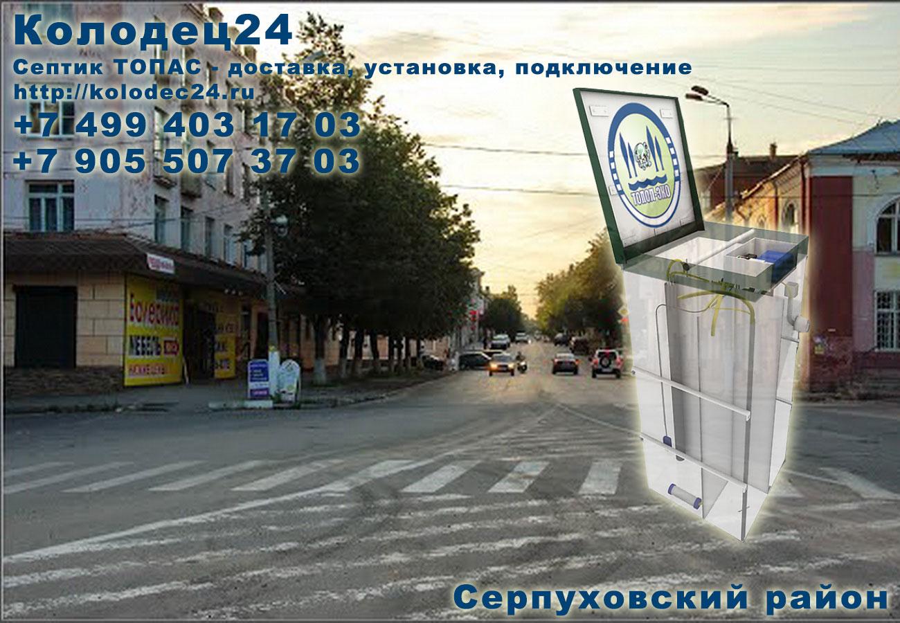 Доставка септик ТОПАС Серпухов Серпуховский район