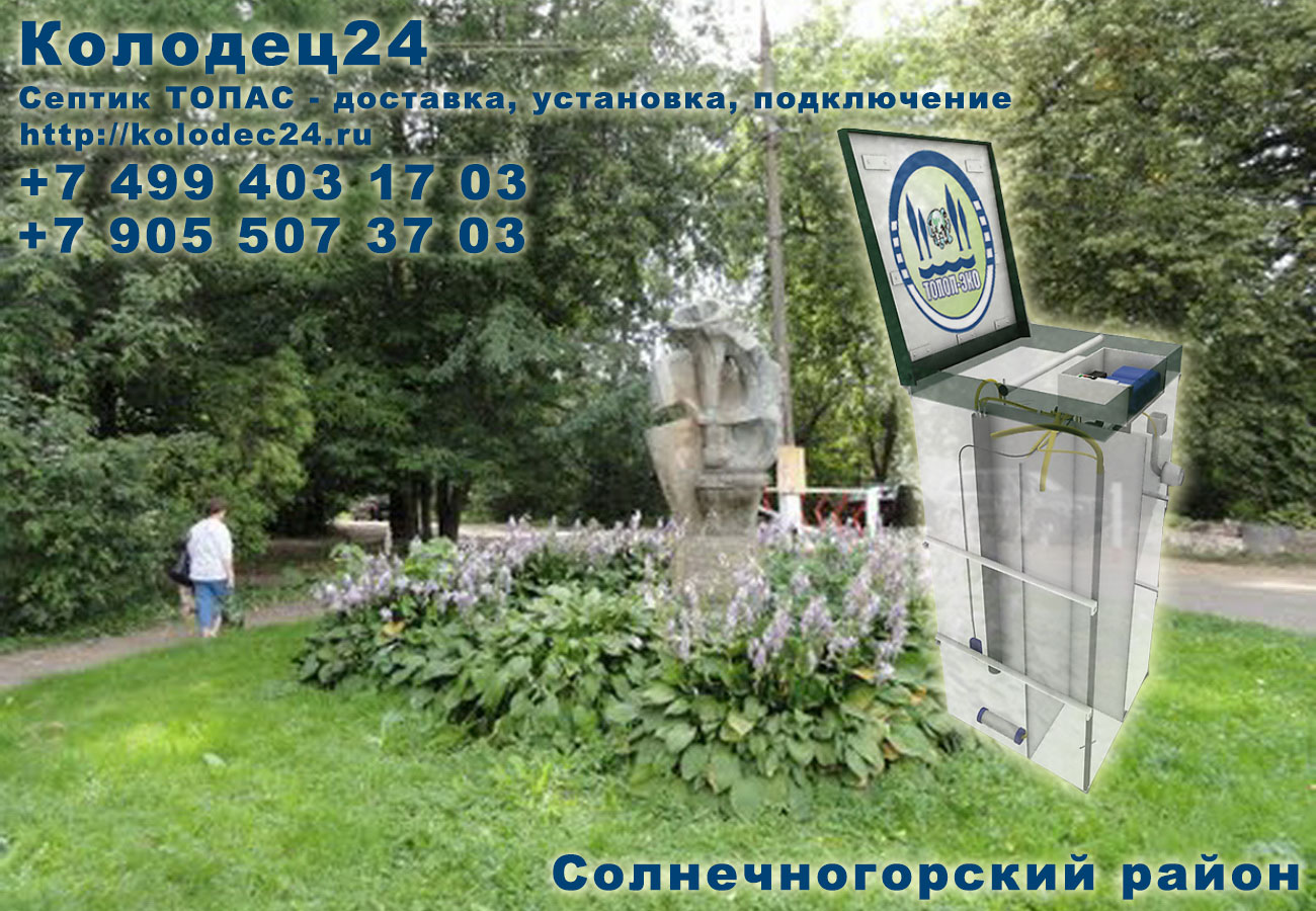 Доставка септик ТОПАС Солнечногорск Солнечногорский район