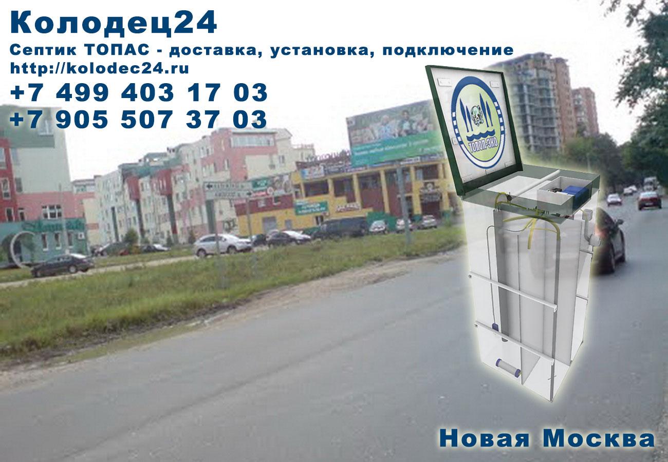 Доставка септик ТОПАС Троицк Новая Москва