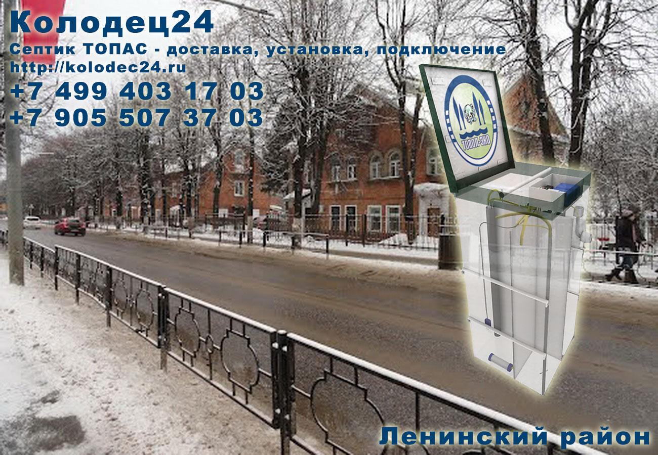 Доставка септик ТОПАС Видное Ленинский район
