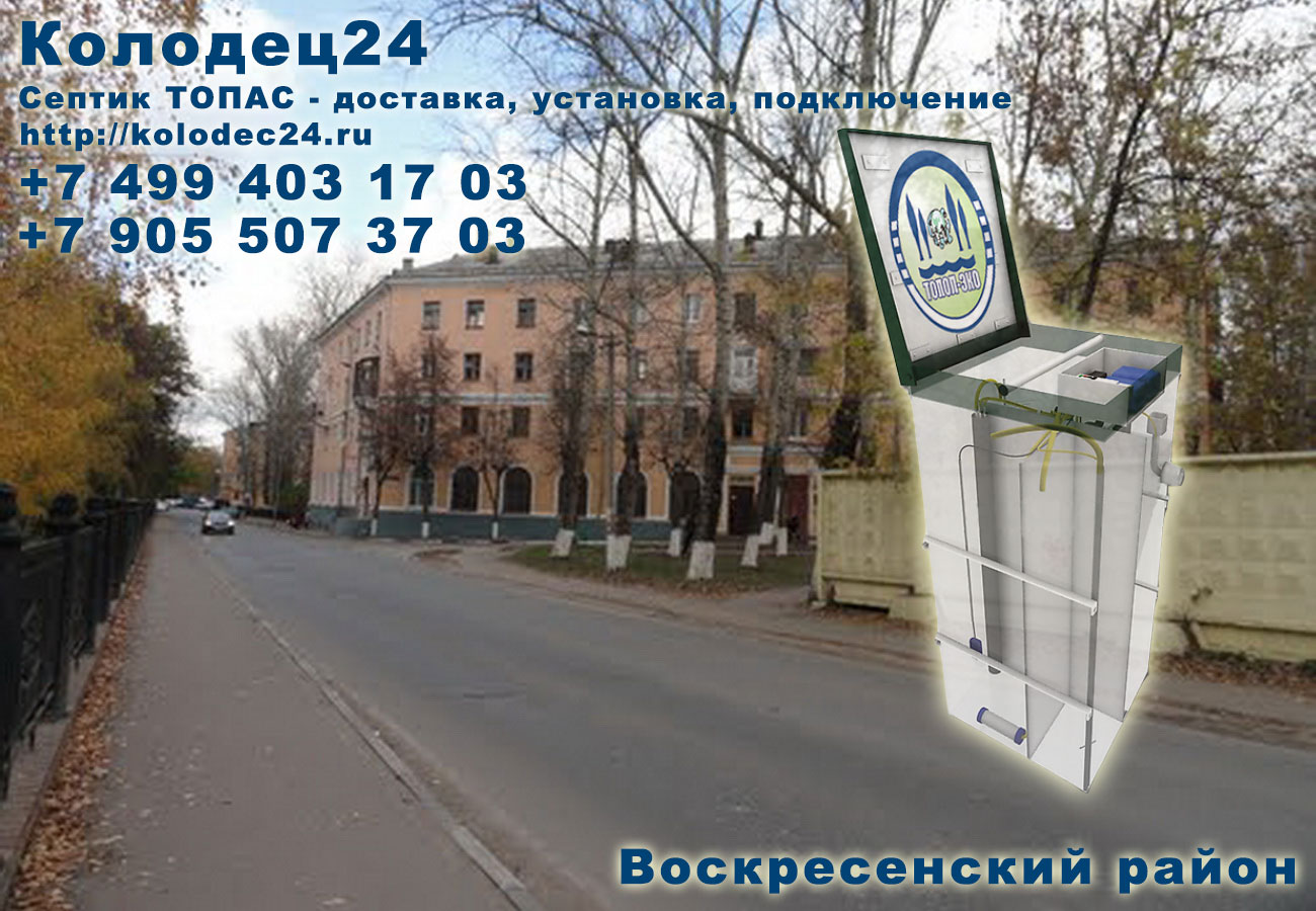 Доставка септик ТОПАС Воскресенск Воскресенский район