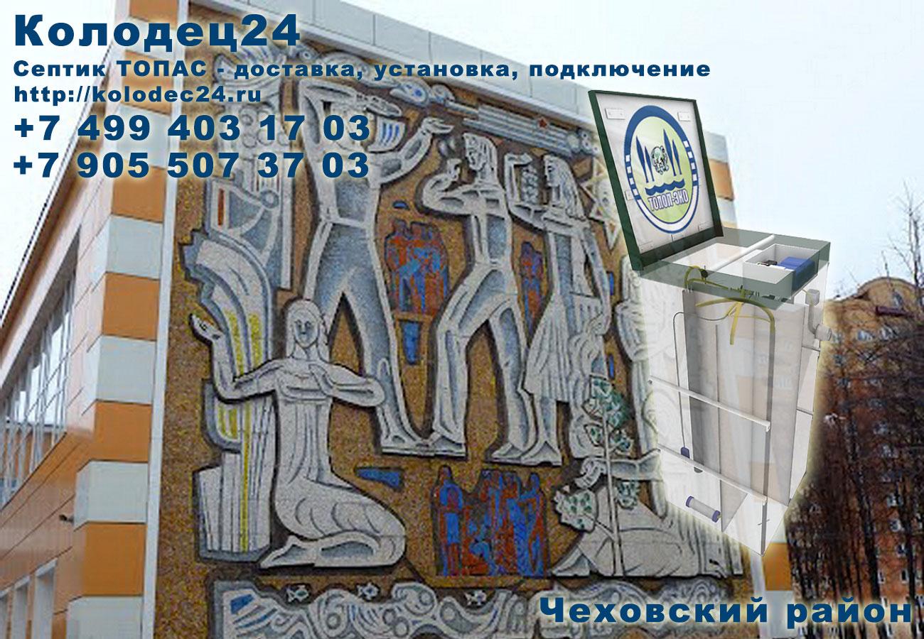 Установка септик ТОПАС Чехов Чеховский район