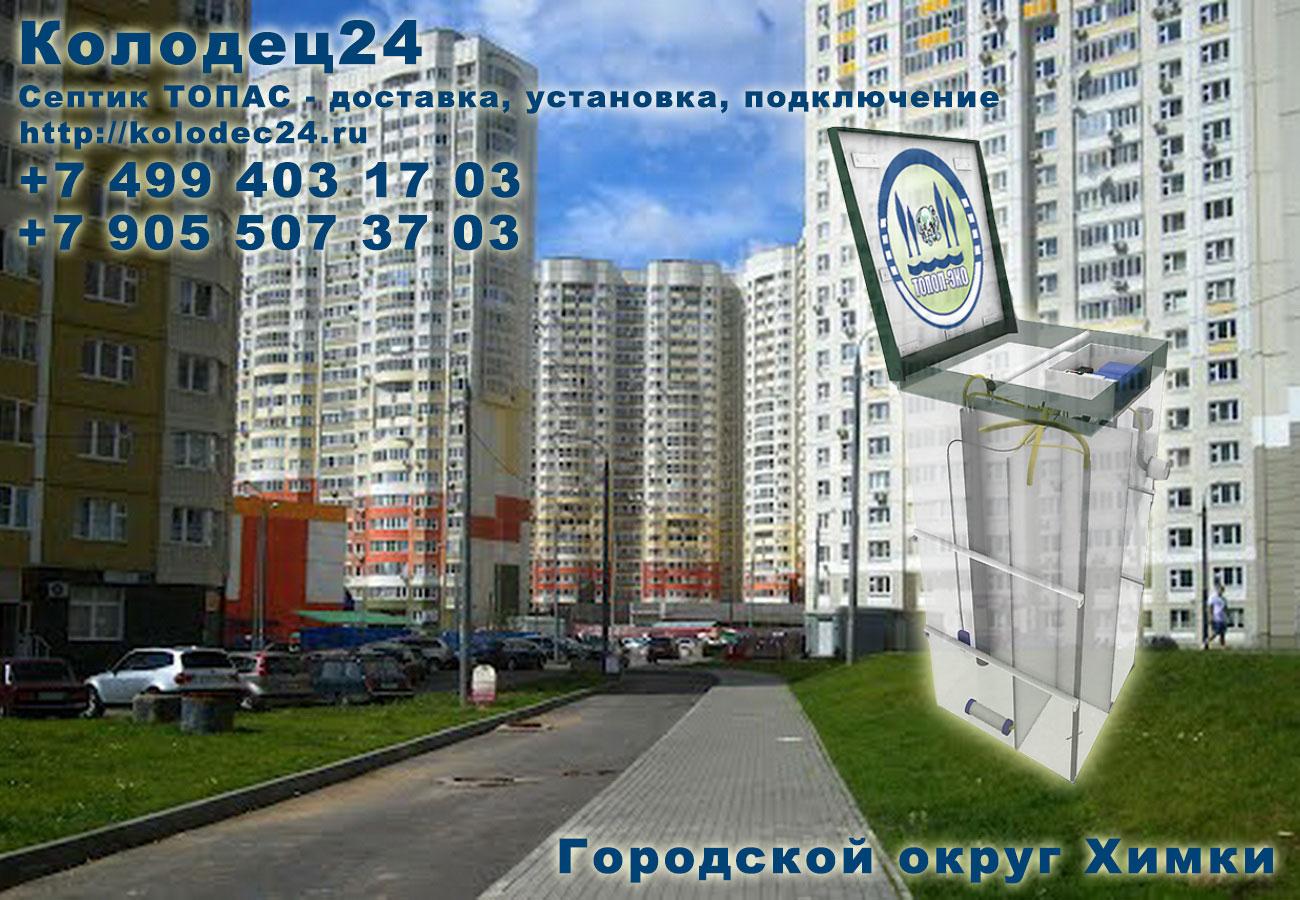 Установка септик ТОПАС Городской округ Химки
