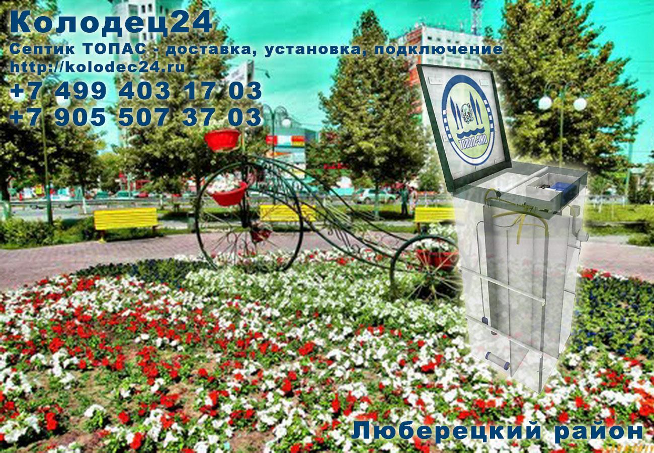 Установка септик ТОПАС Люберцы Люберецкий район