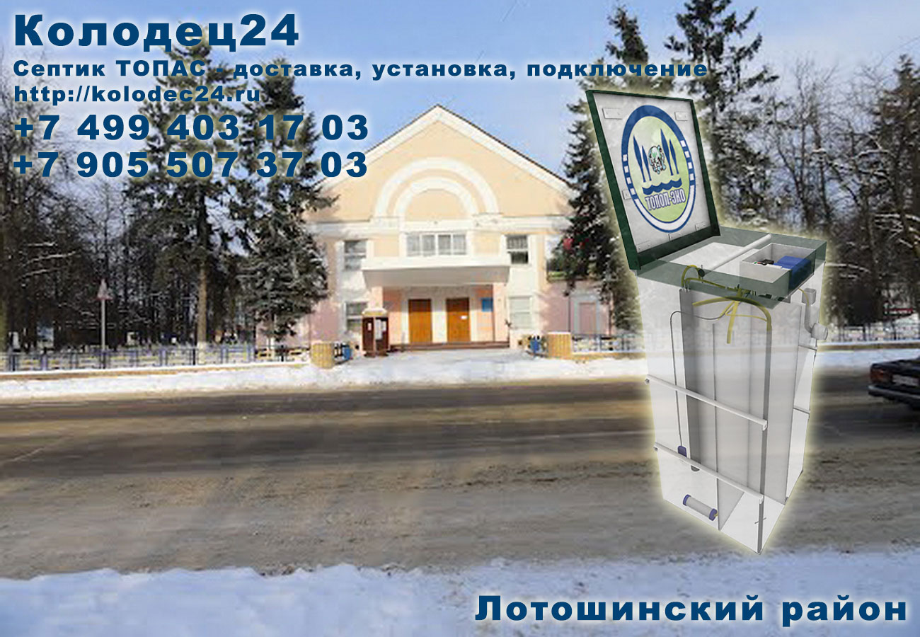 Установка септик ТОПАС Лотошино Лотошинский район