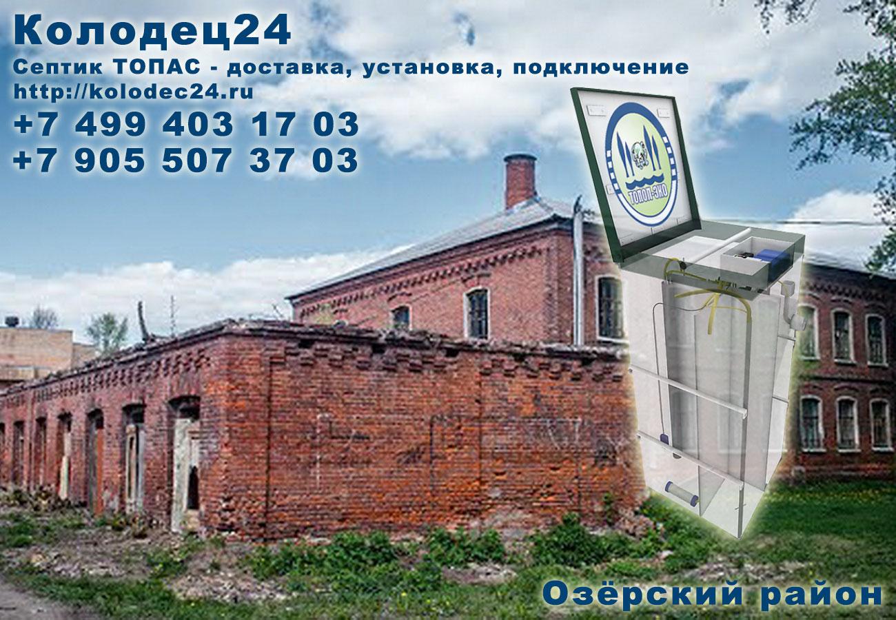 Установка септик ТОПАС Озёры Озёрский район