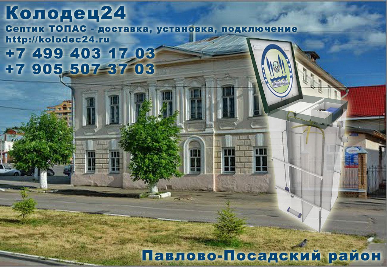 Установка септик ТОПАС Павловский посад Павлово-Посадский район