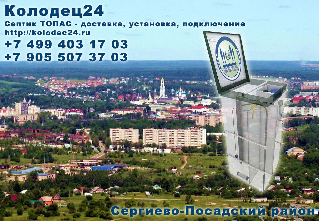 Установка септик ТОПАС Сергиев Посад Сергиево-Посадский район