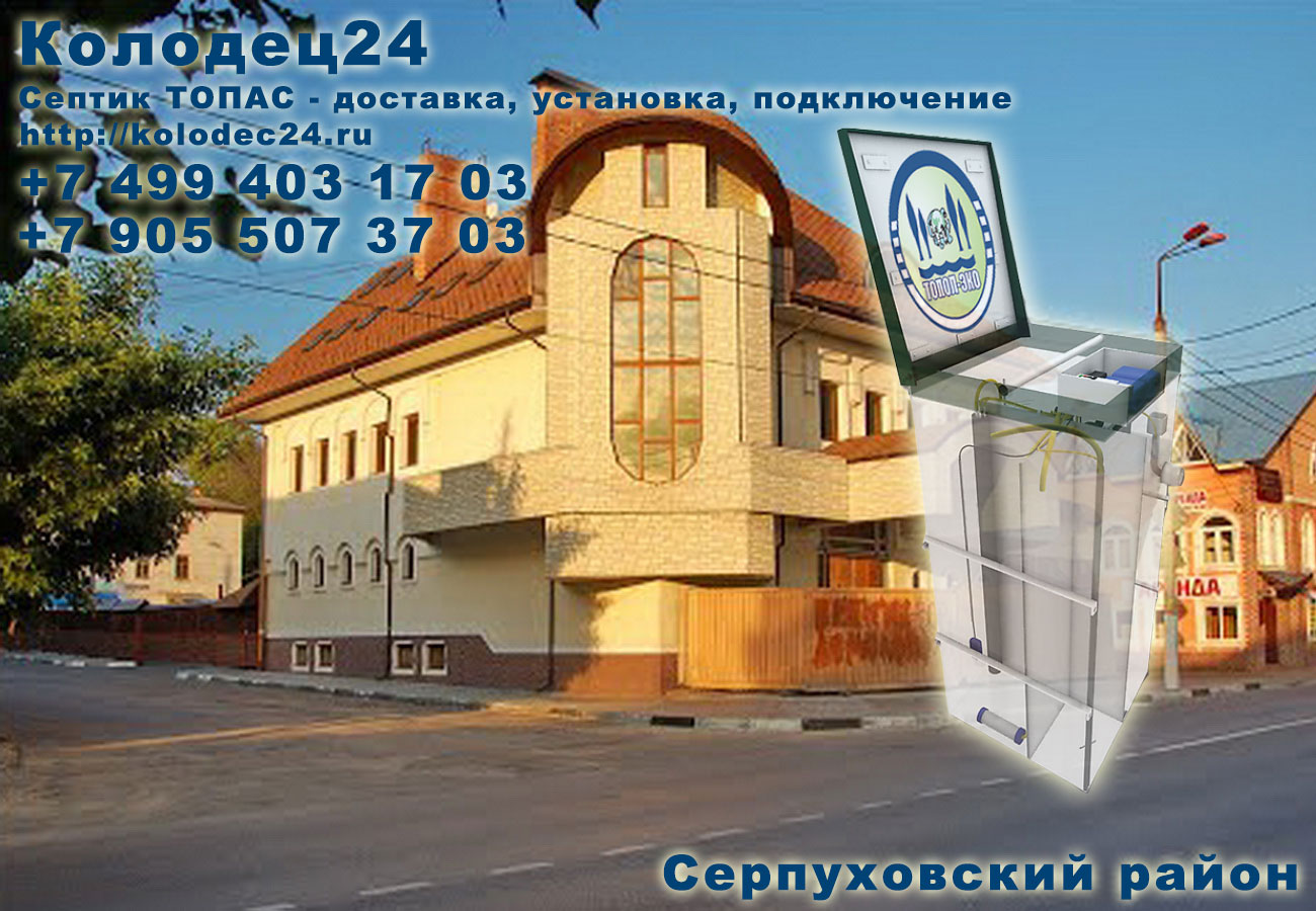 Установка септик ТОПАС Серпухов Серпуховский район