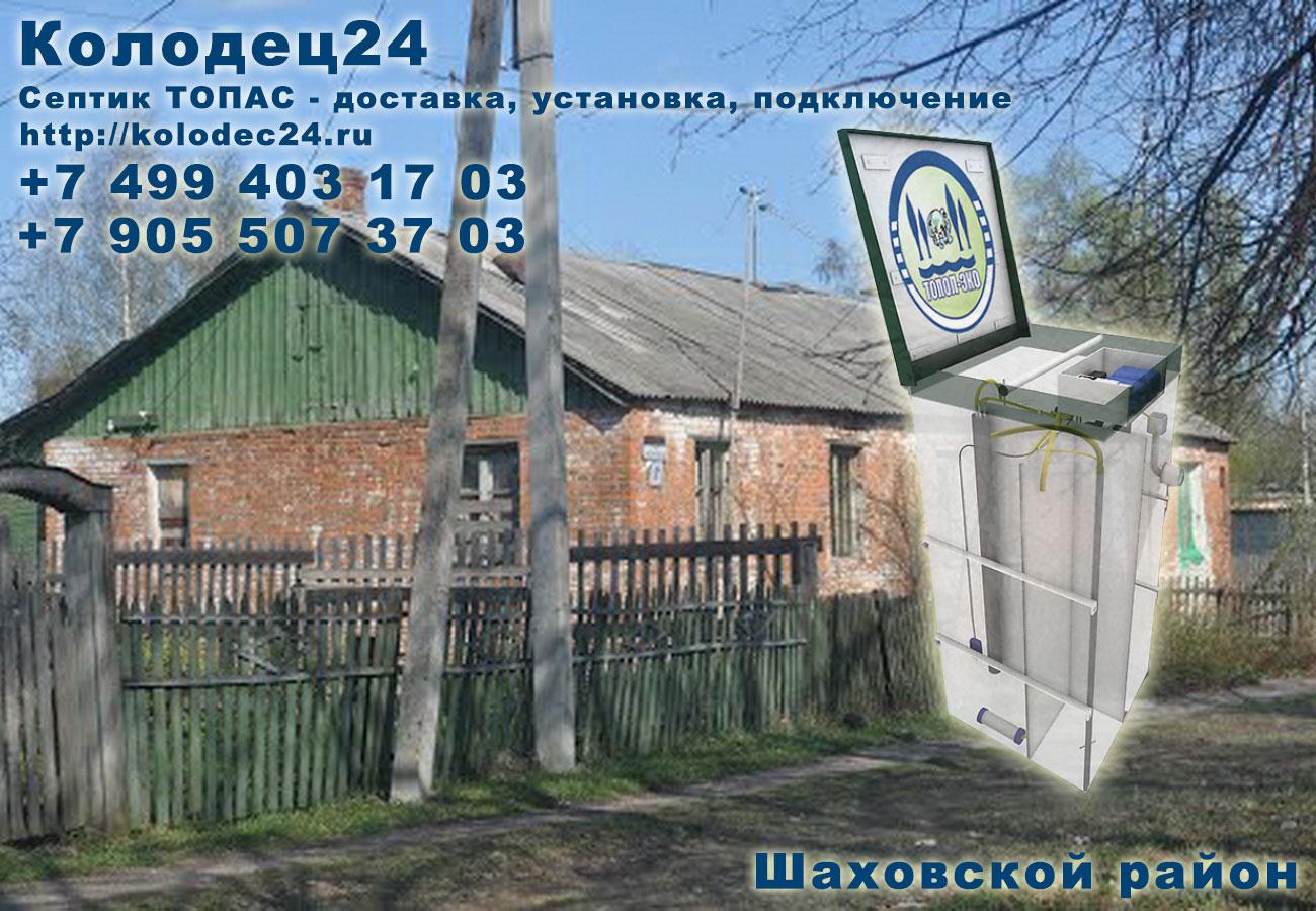 Установка септик ТОПАС Шаховская Шаховской район