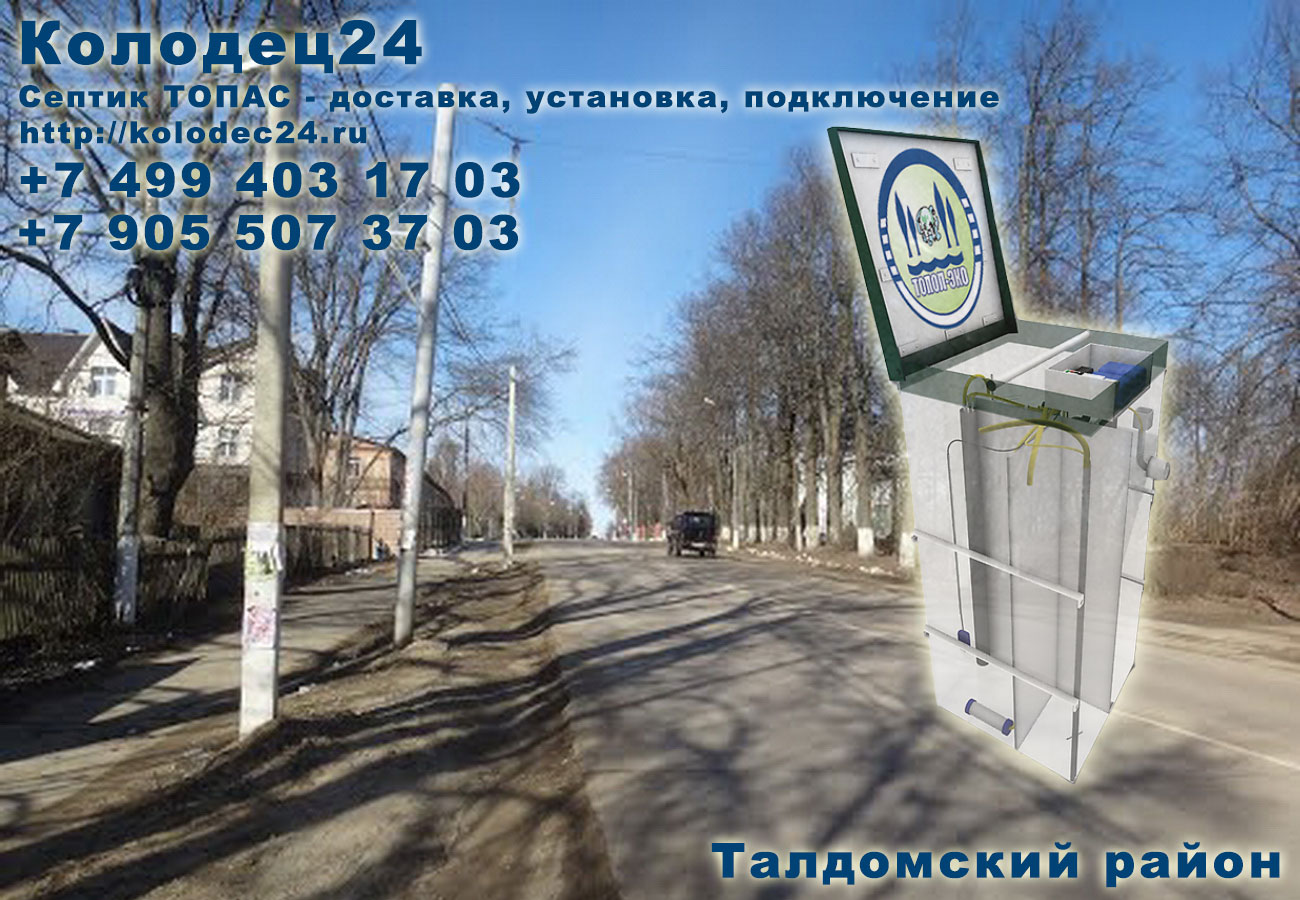 Установка септик ТОПАС Талдом Талдомский район