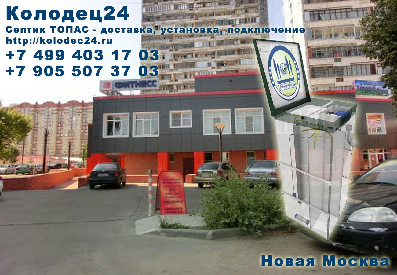 Установка септик ТОПАС Троицк Новая Москва