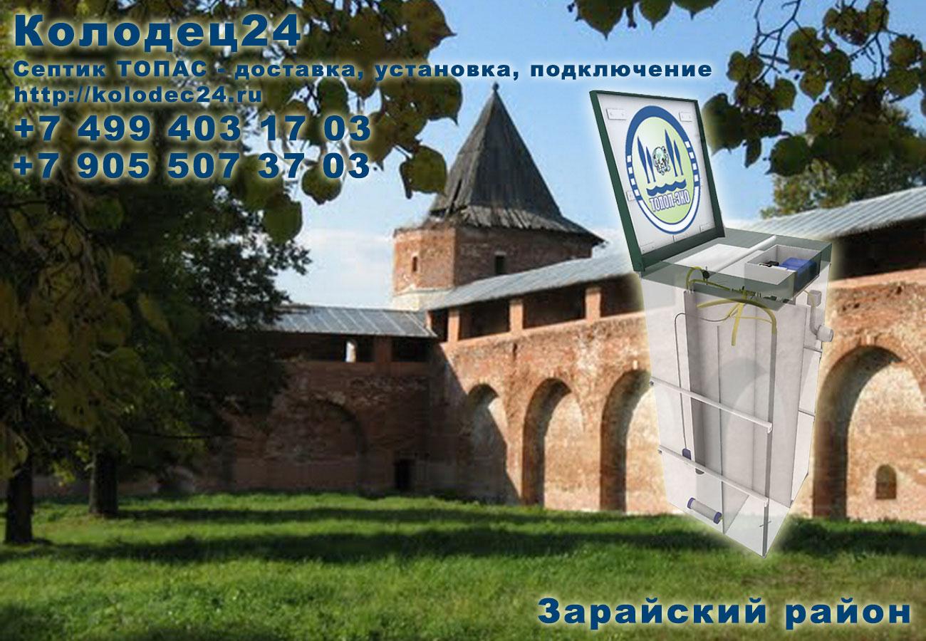 Установка септик ТОПАС Зарайск Зарайский район
