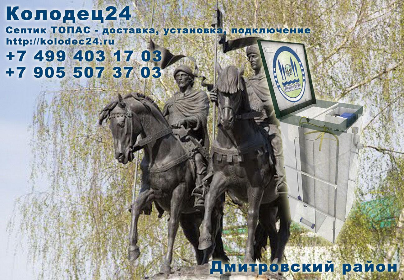 Подключение септик ТОПАС Дмитров Дмитровский район
