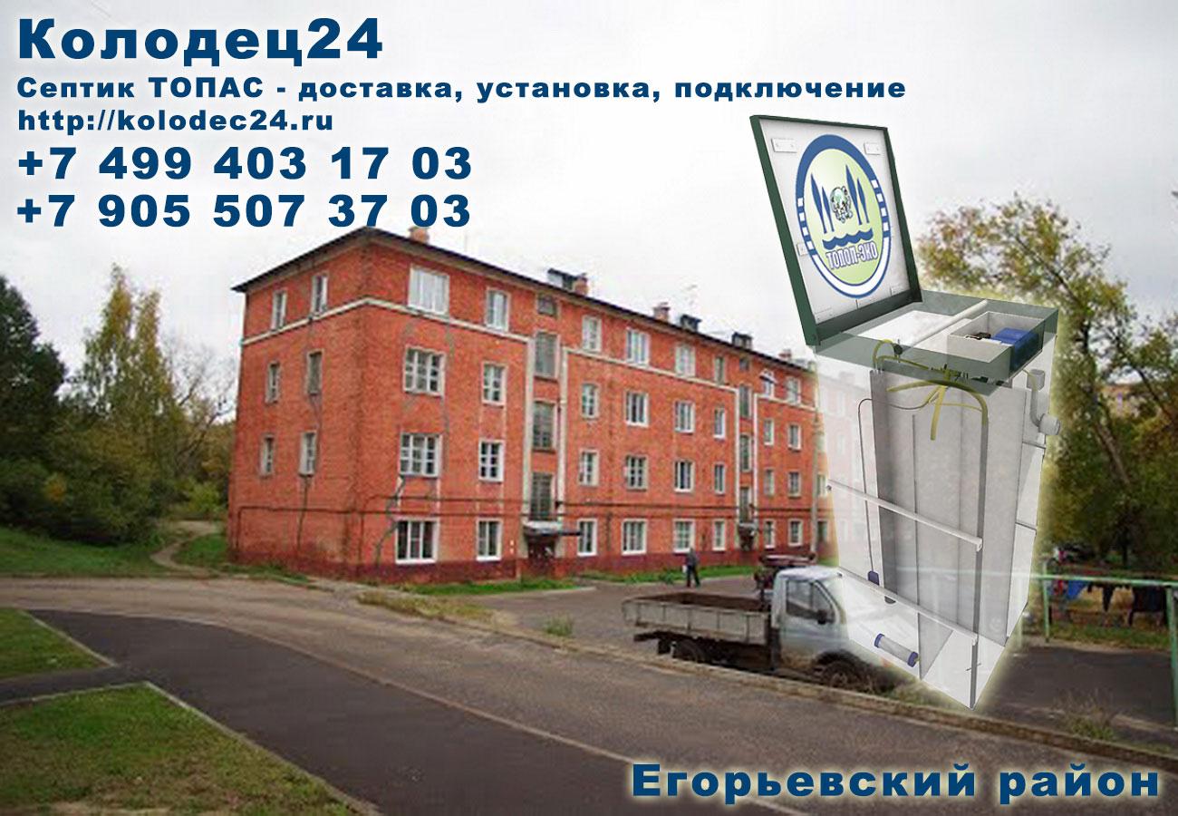 Подключение септик ТОПАС Егорьевск Егорьевский район