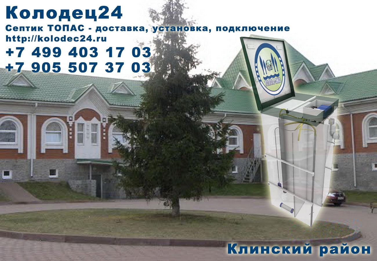 Подключение септик ТОПАС Клин Клинский район