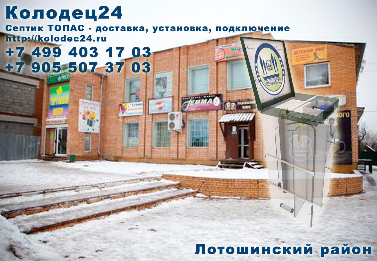 Подключение септик ТОПАС Лотошино Лотошинский район