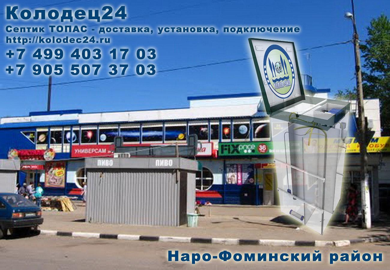 Подключение септик ТОПАС Наро-Фоминск Наро-Фоминский район