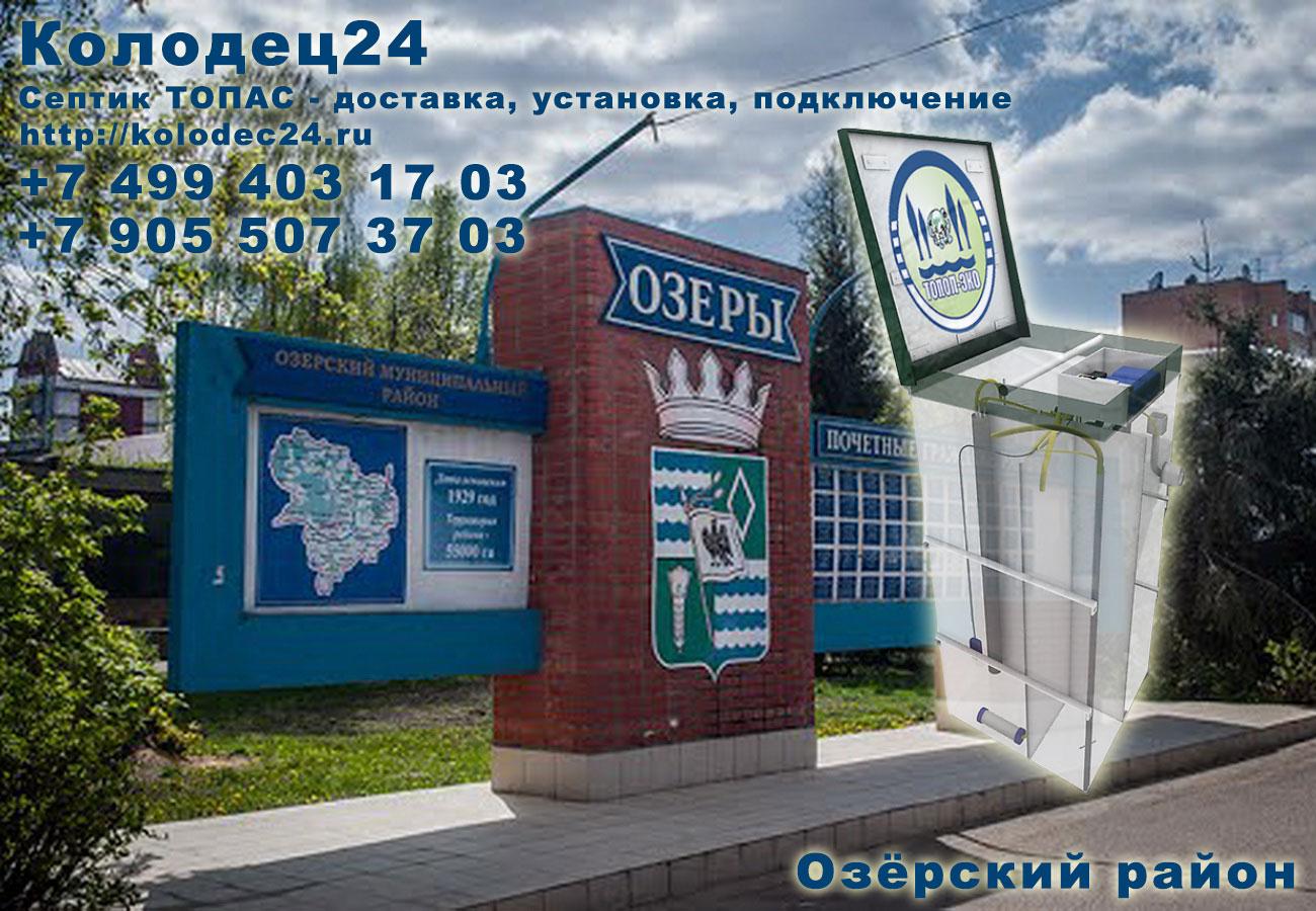 Подключение септик ТОПАС Озёры Озёрский район