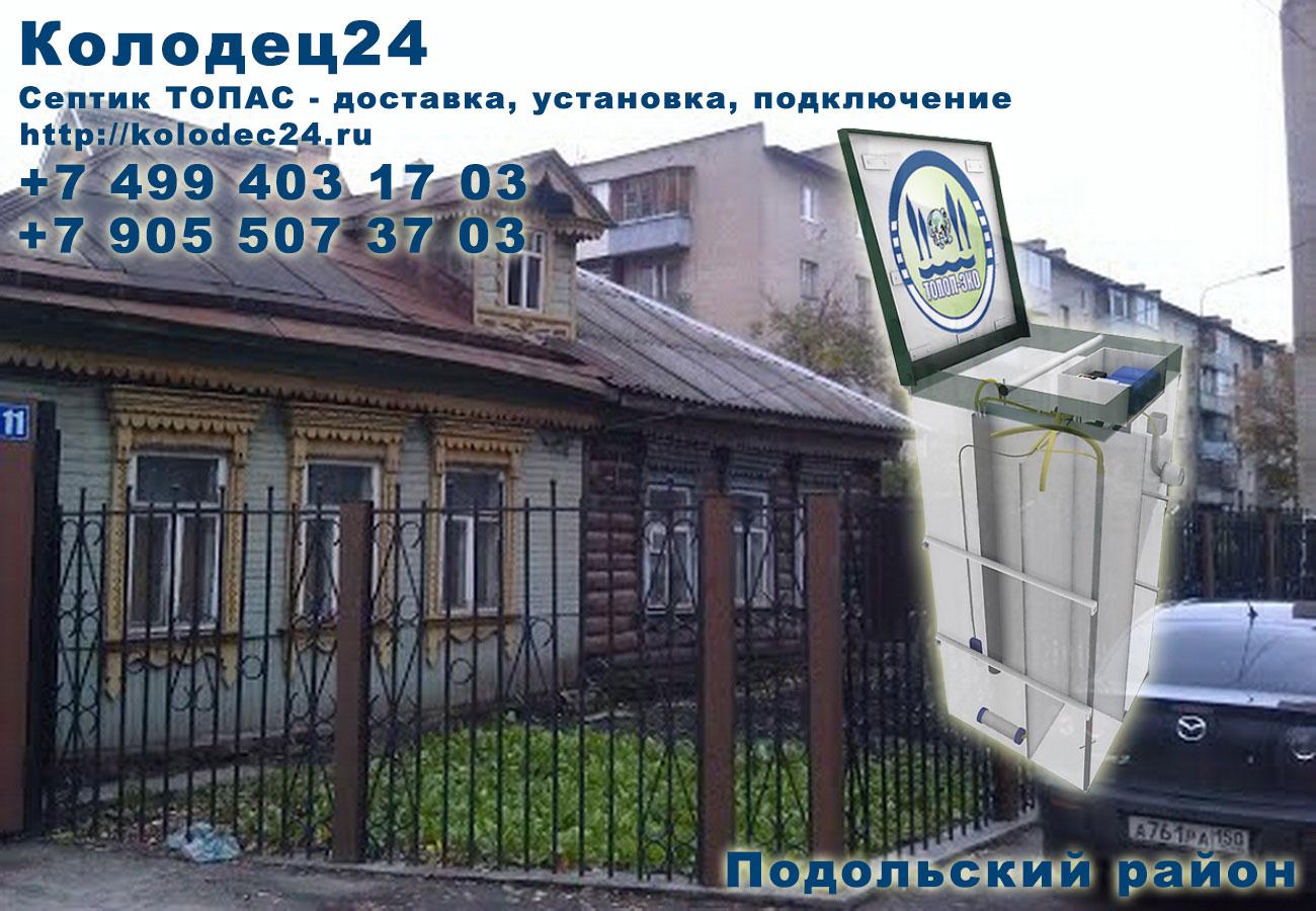 Подключение септик ТОПАС Подольск Подольский район