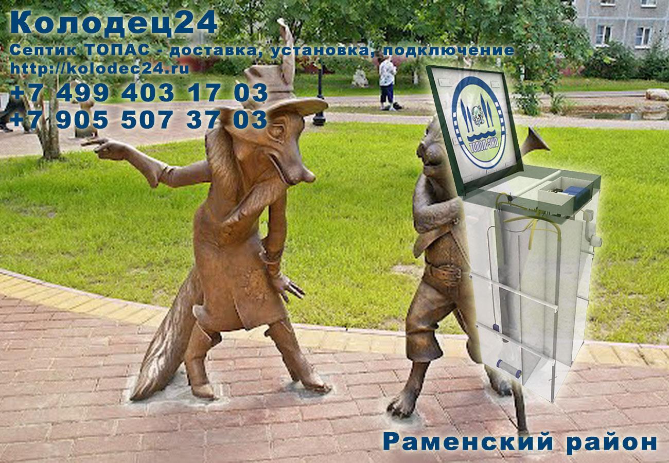 Подключение септик ТОПАС Раменское Раменский район