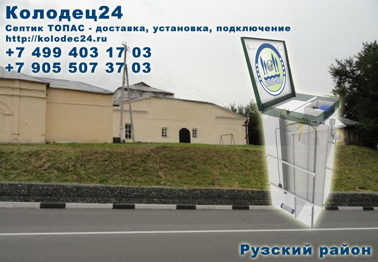 Подключение септик ТОПАС Руза Рузский район
