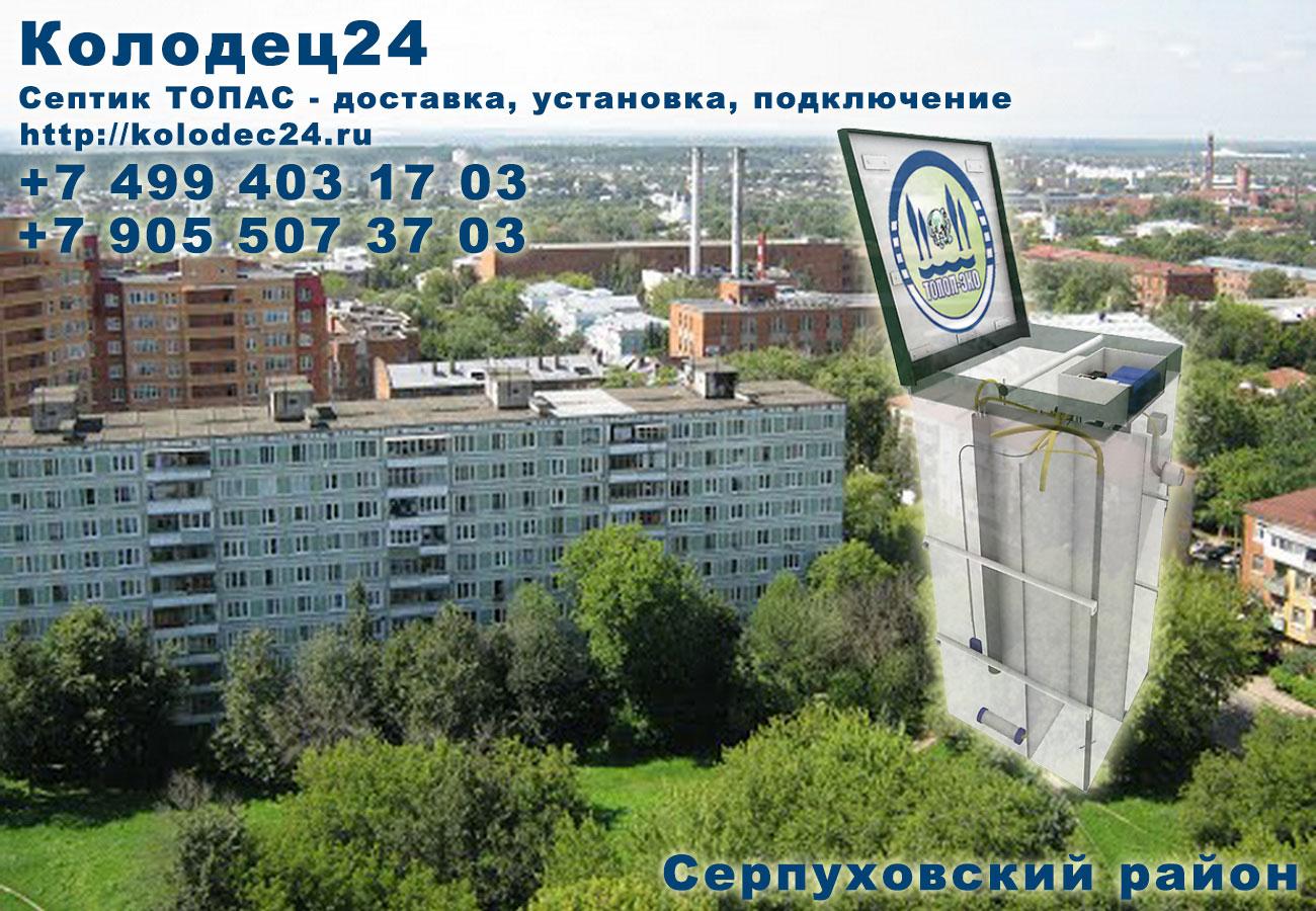 Подключение септик ТОПАС Серпухов Серпуховский район