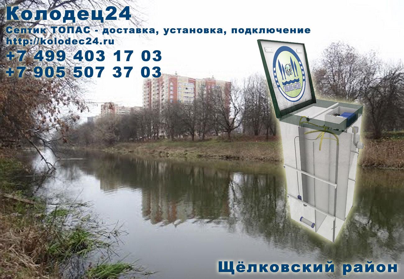 Подключение септик ТОПАС Щёлково Щёлковский район