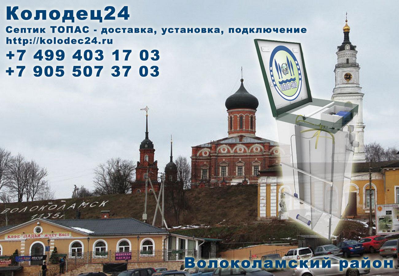 Подключение септик ТОПАС Волоколамск Волоколамский район