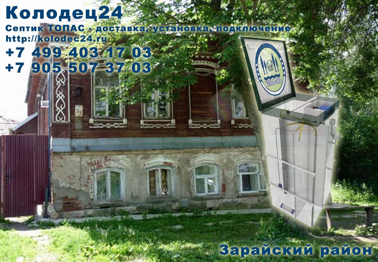 Подключение септик ТОПАС Зарайск Зарайский район