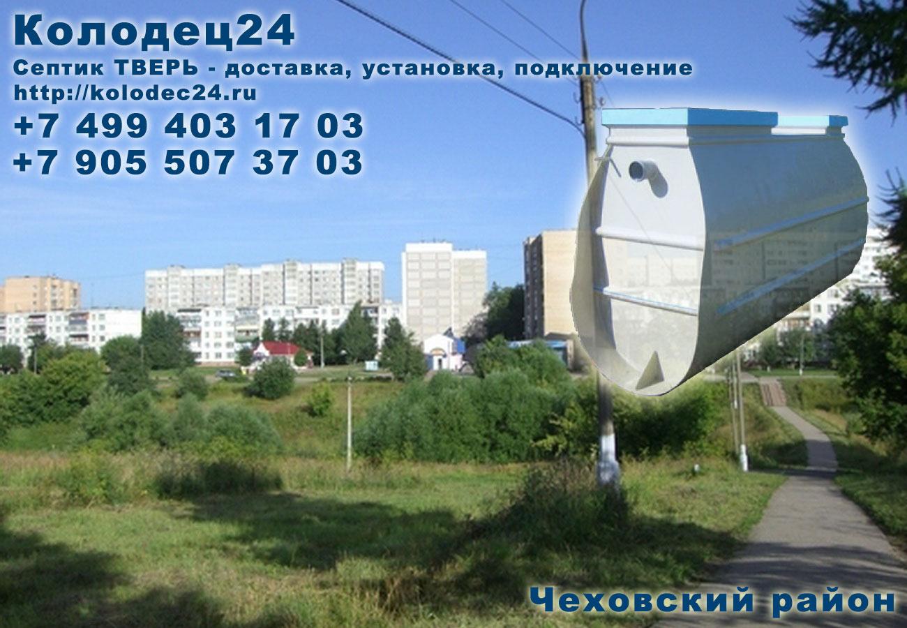 Доставка септик ТВЕРЬ Чехов Чеховский район