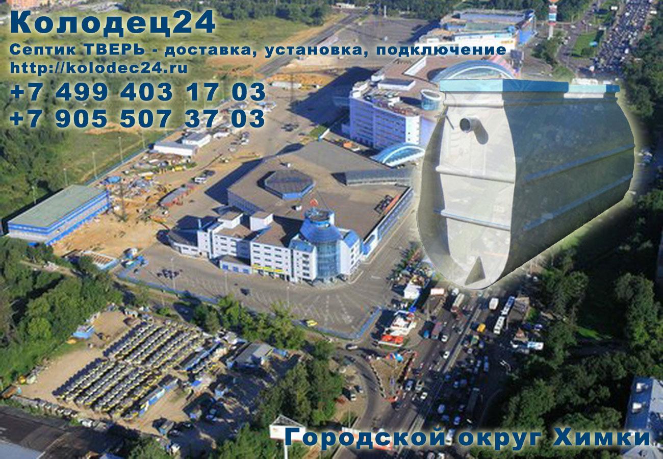 Доставка септик ТВЕРЬ Городской округ Химки
