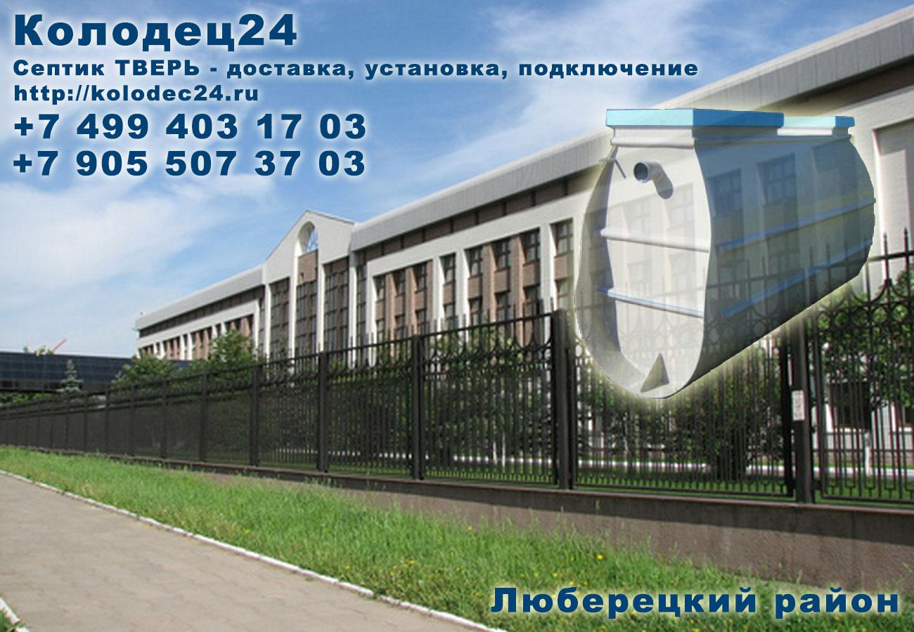 Доставка септик ТВЕРЬ Люберцы Люберецкий район
