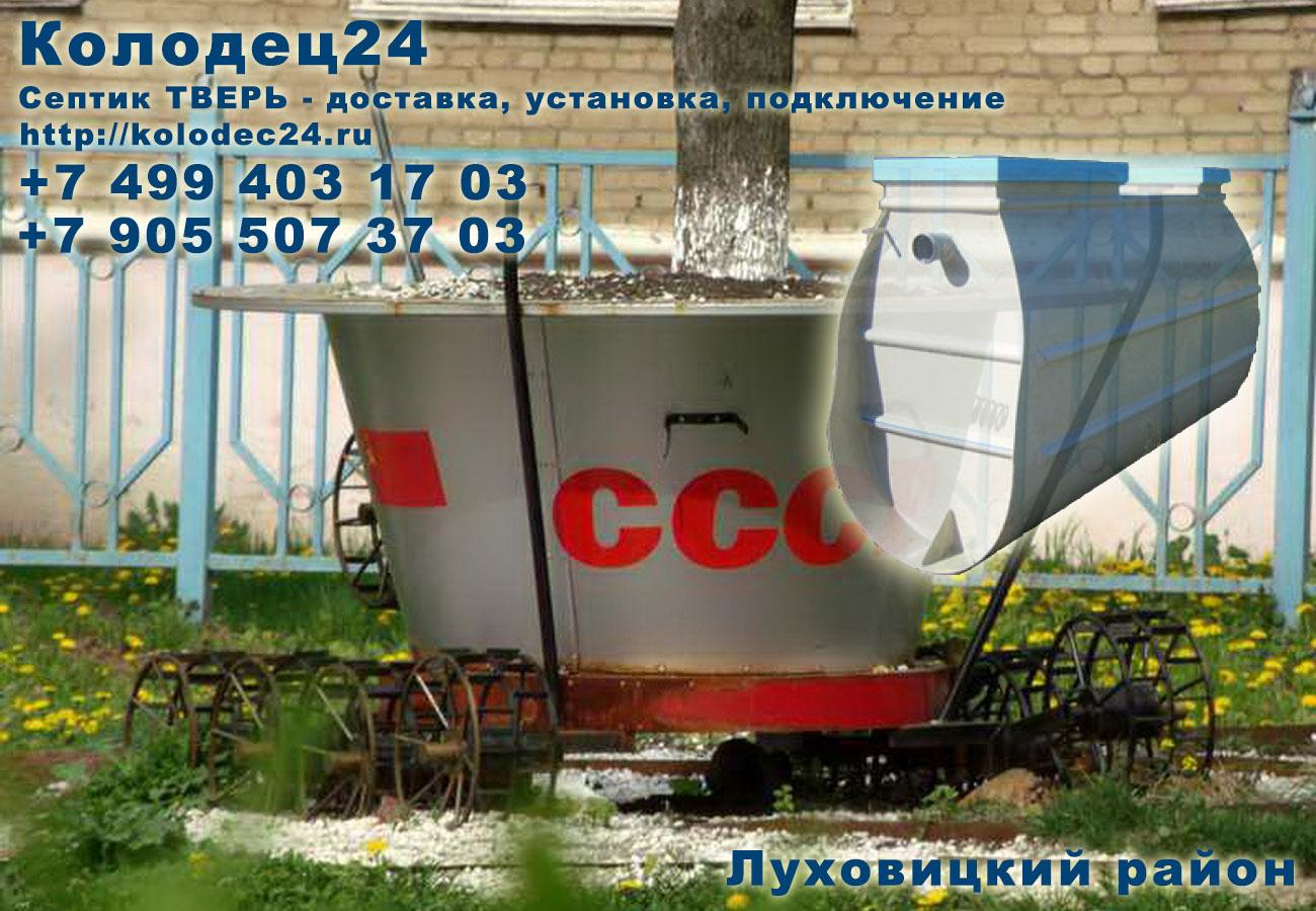 Доставка септик ТВЕРЬ Луховицы Луховицкий район