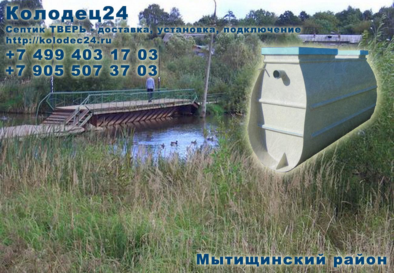 Доставка септик ТВЕРЬ Мытищи Мытищинский район