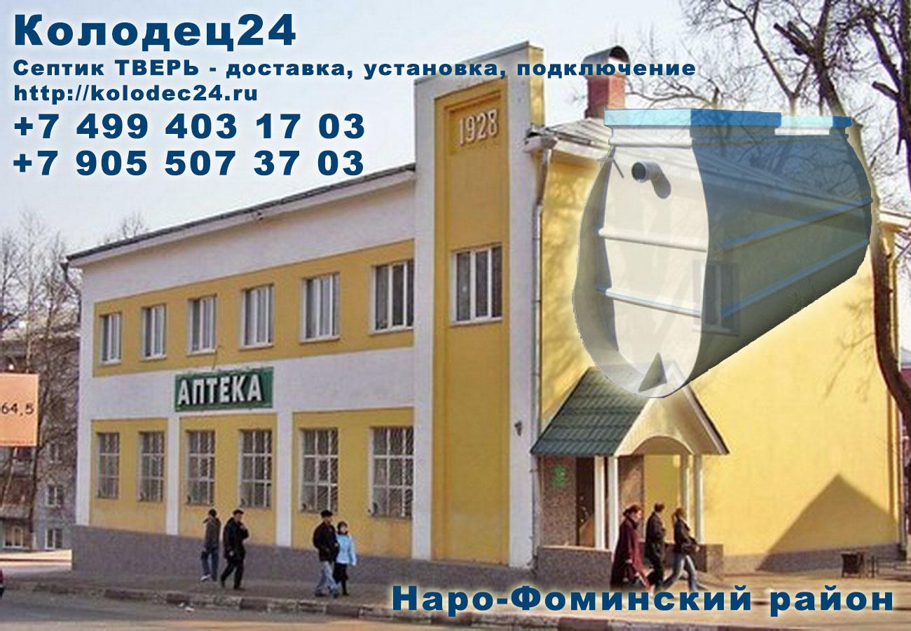 Доставка септик ТВЕРЬ Наро-Фоминск Наро-Фоминский район